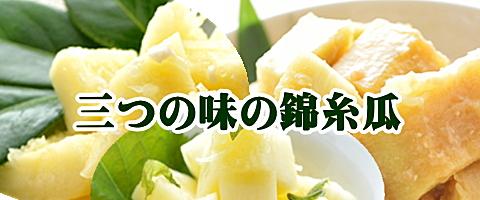 錦糸瓜3つの味